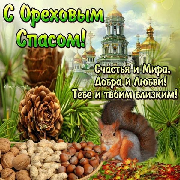 Картинка с искренним пожеланием на Ореховый Спас