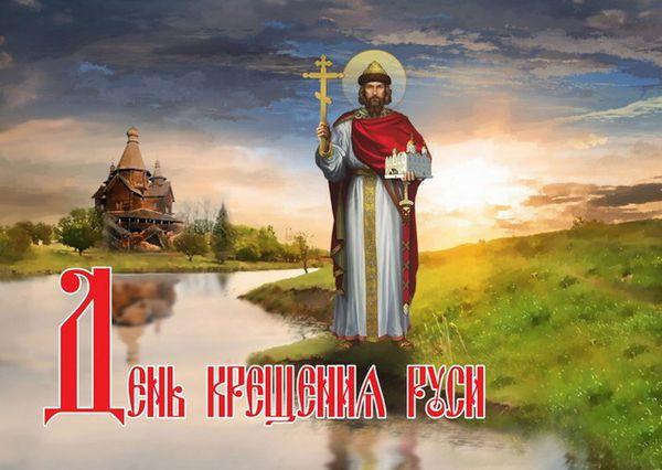 Красивая открытка на Крещение Руси