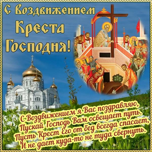 Красивое поздравление с Воздвижением Креста Господня