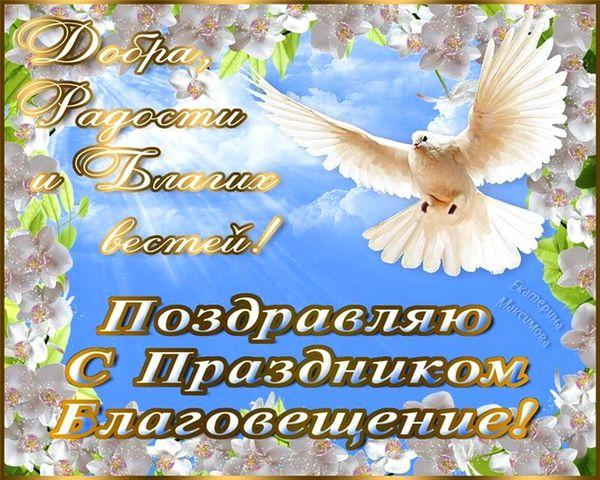 Красивое пожелание с Благовещением