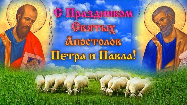 С праздником святых апостолов Петра и Павла