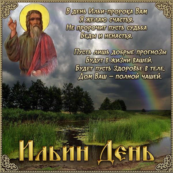 Пожелание на праздник Ильин день