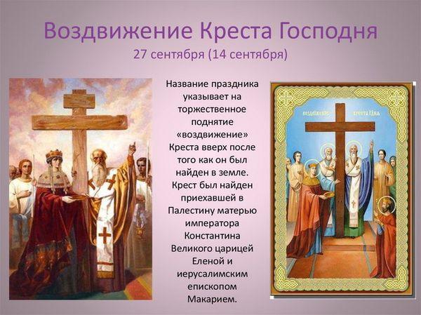 27 сентября - Воздвижение Креста Господня