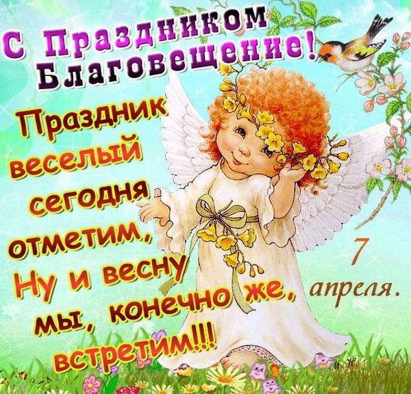 Картинка на праздник Благовещения