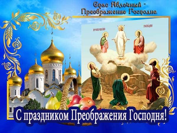 Картинка с праздником Преображения Господня