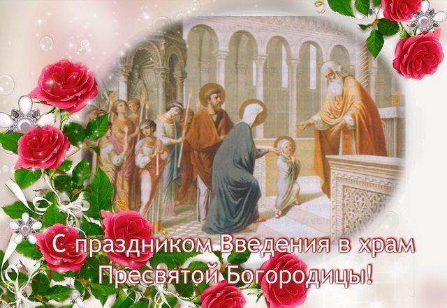 Красивая открытка на праздник Введения во храм Пресвятой Богоматери