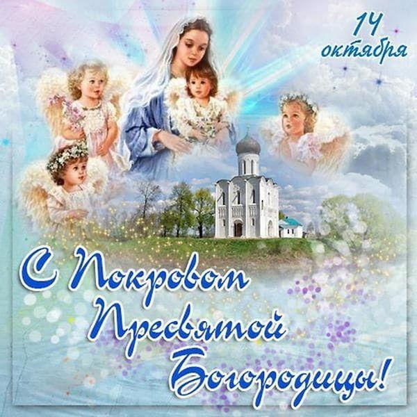 Красивая открытка с Покровом Пресвятой Богоматери