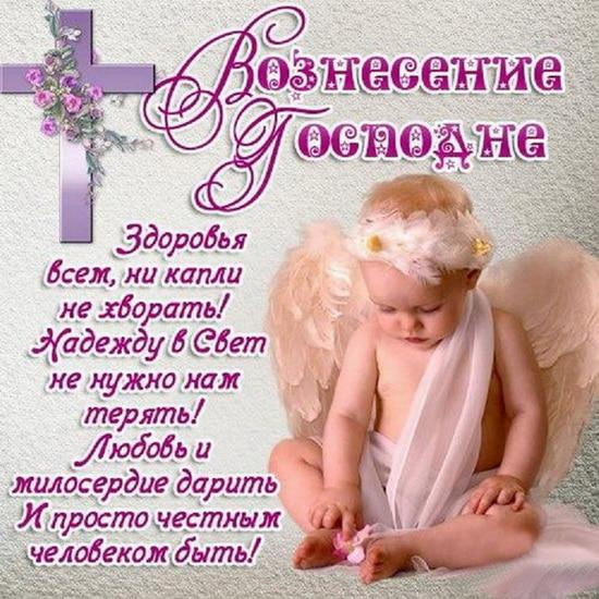 Красивая открытка с Вознесением Господним
