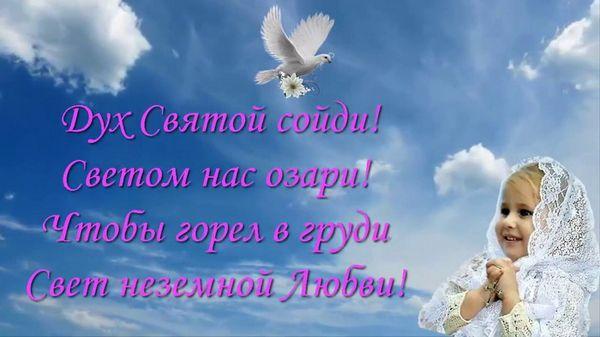 Красивое пожелание на День Святого Духа