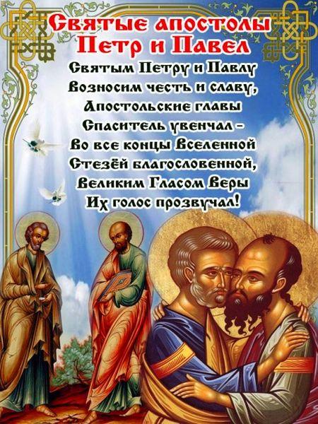 Открытка с надписями на день Петра и Павла