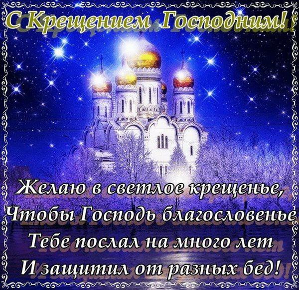Поздравительная открытка с Крещением Господним