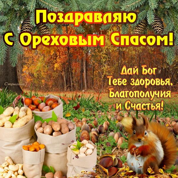 Поздравляю с праздником Ореховый Спас