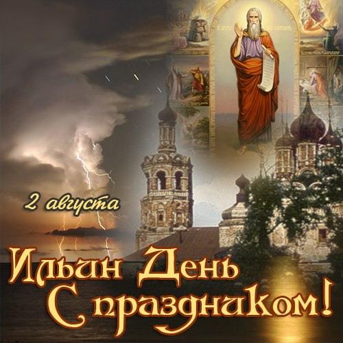 С праздником Ильи