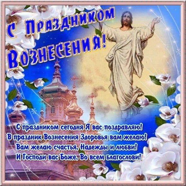 Искреннее пожелание с Вознесением Господним