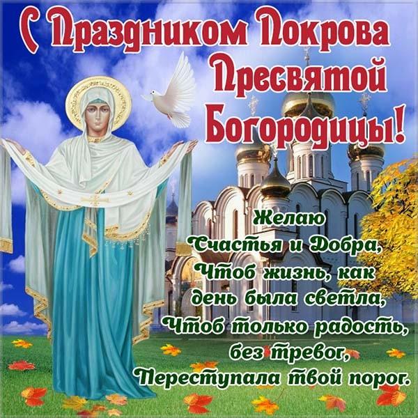 Картинка с пожеланием на Покров день