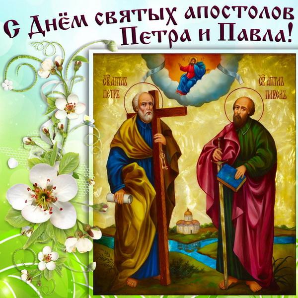 Поздравляю с днем святых апостолов Петра и Павла