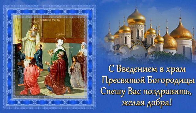 Поздравляю с Введением во храм Пресвятой Богородицы