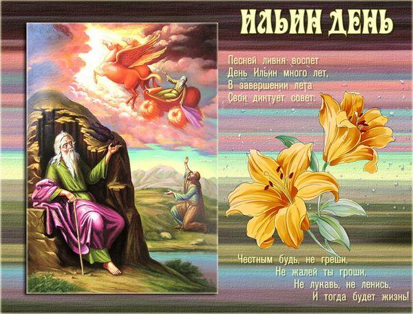 Праздничная открытка ко Дню Ильи