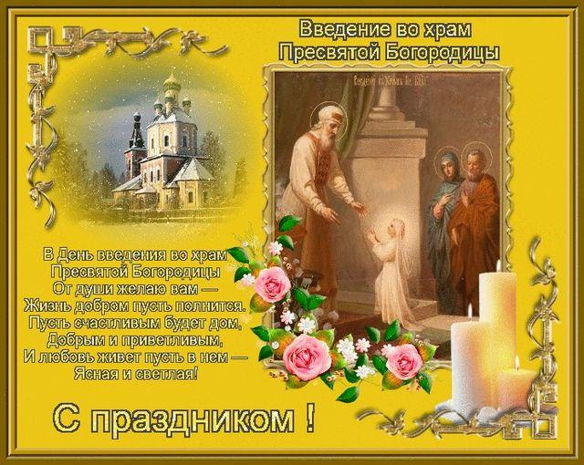 Искренние пожелание на Введение во храм Пресвятой Богородицы