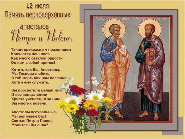 Картинка с поздравлением на день Петра и Павла