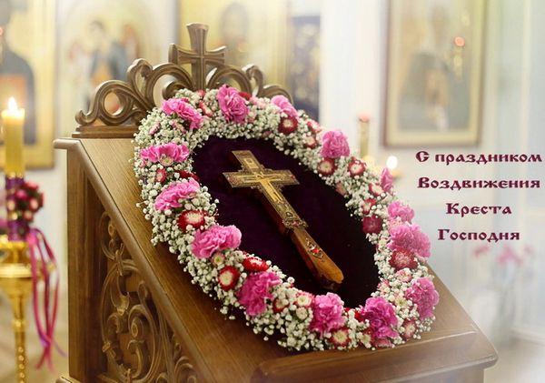Картинка с праздником Воздвижения Креста Господня