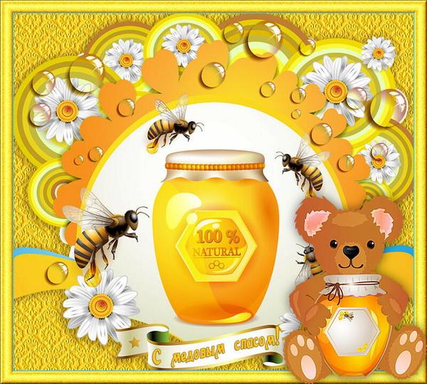 Красивая открытка на Медовый Спас