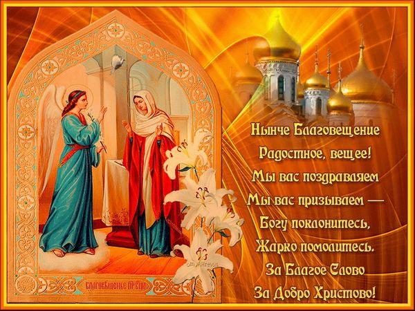 Открытка с искренними пожеланиями на Благовещение