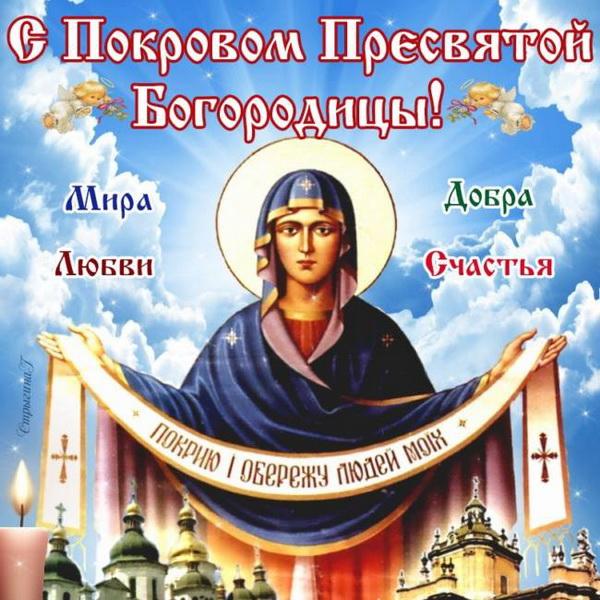 Открытка с надписями на Покров день
