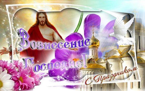 Открытка с праздником Вознесение Господне
