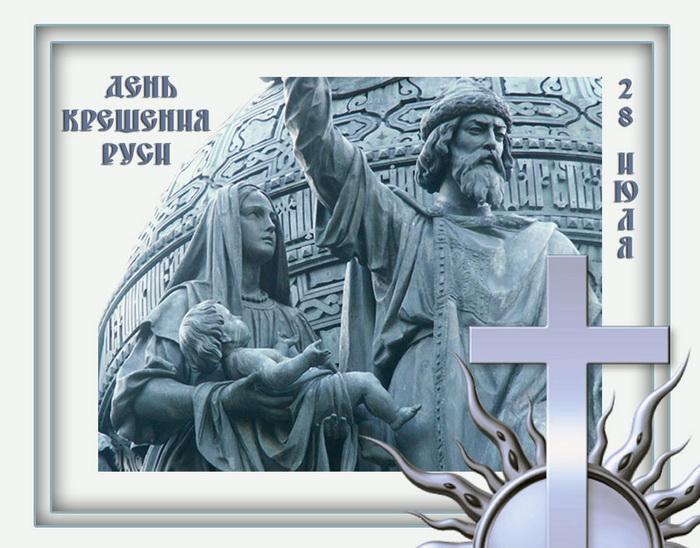 Поздравляю с праздником Крещения Руси