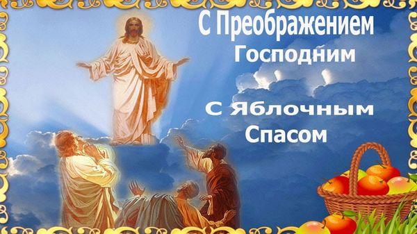 Поздравляю с Преображением Господнем и Яблочным Спасом