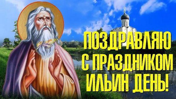 С праздником Ильин день