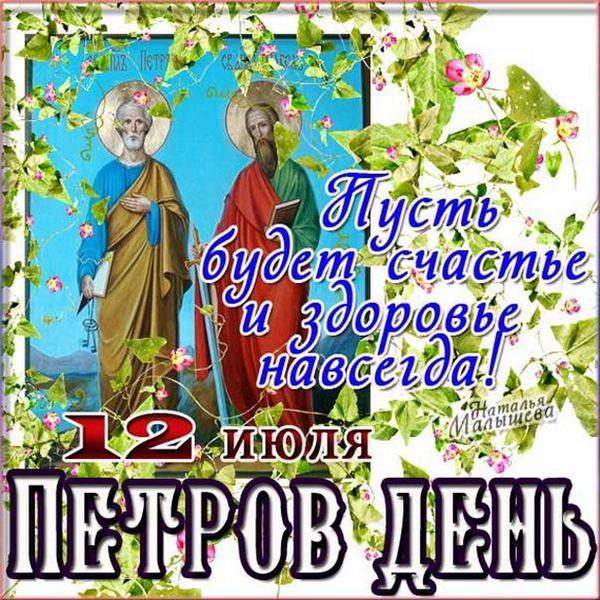 12 июля - Петров день