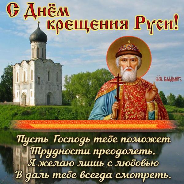 Искренее пожелание с Днем Крещения Руси