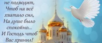 Короткое пожелание на Крещение Господне