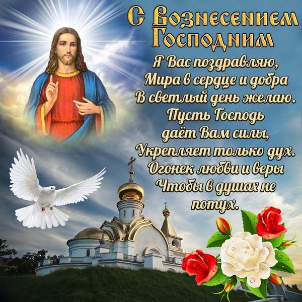 Красивое поздравление на Вознесение Господне