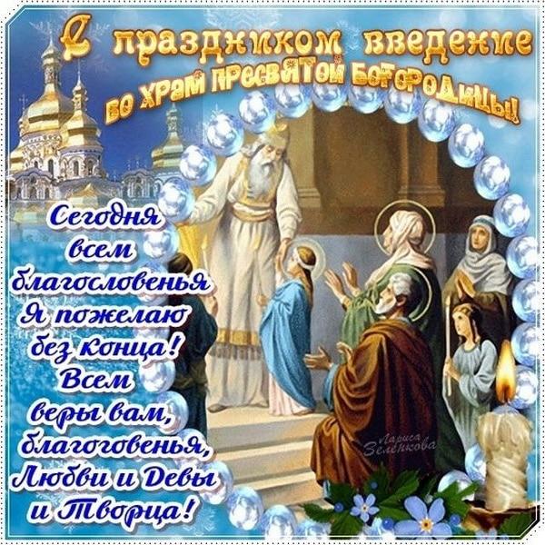 Красивое пожелание на Введение во храм Пресвятой Богоматери