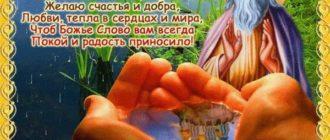 Красивые пожелания на Ильин день
