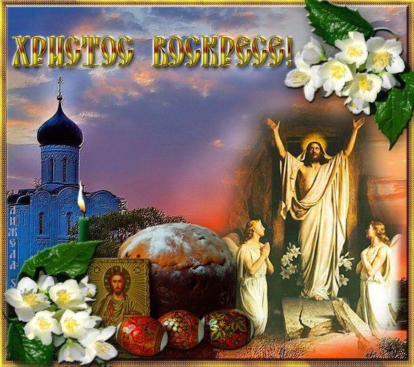 Открытка Христос Воскресе