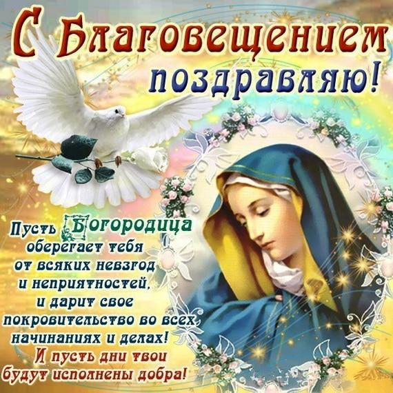 Открытка с пожеланием на Благовещение Пресвятой Богородицы