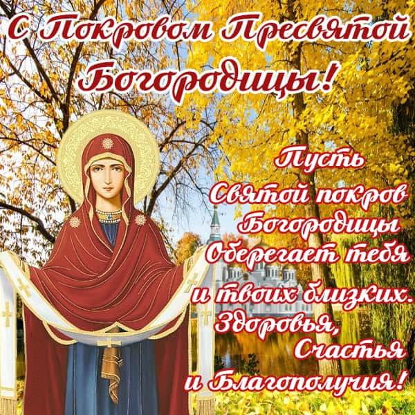 Открытка с пожеланием на Покров Пресвятой Богородицы
