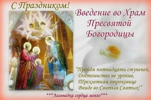 Открытка Введение во храм Пресвятой Богородицы