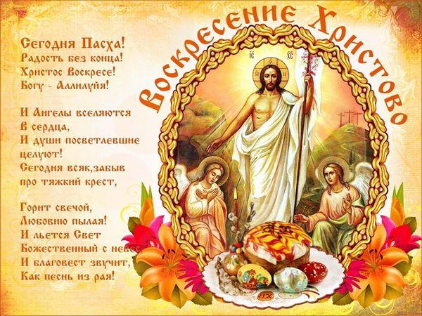 Поздравления с Пасхой в стихах