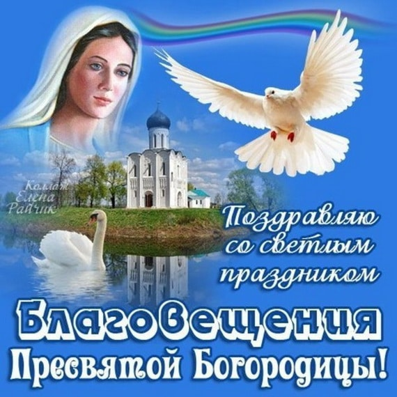 Поздравляю со светлым праздником Благовещения