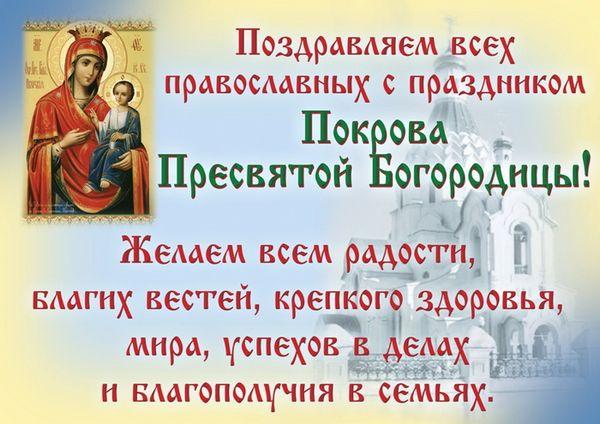 Пожелание в прозе на Покров Пресвятой Богородицы