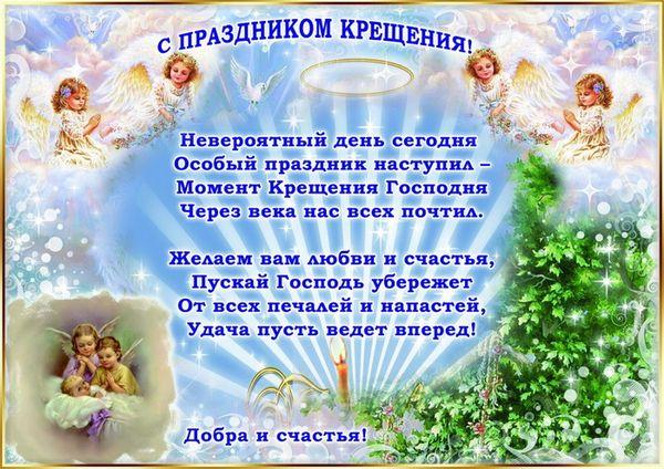Пожелания в стихах на Крещение Господне