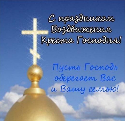 С праздником Воздвижения Креста Господня