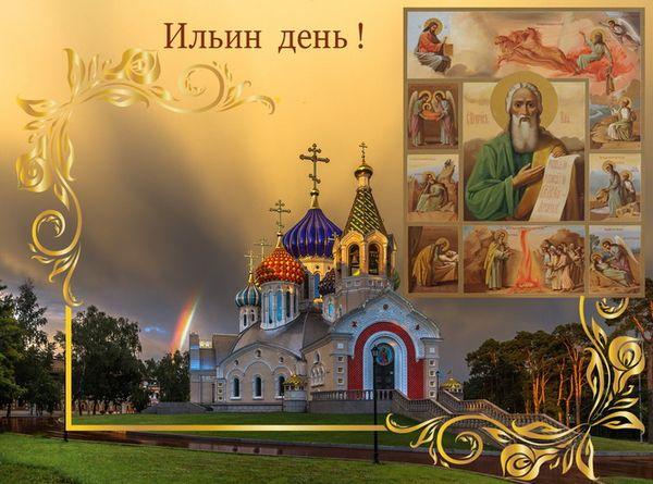 Открытка Ильин день