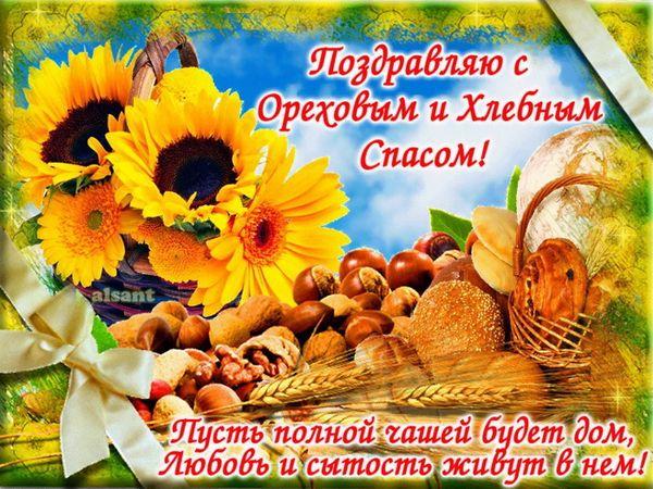 Картинка с надписями на Ореховый и Хлебный Спас