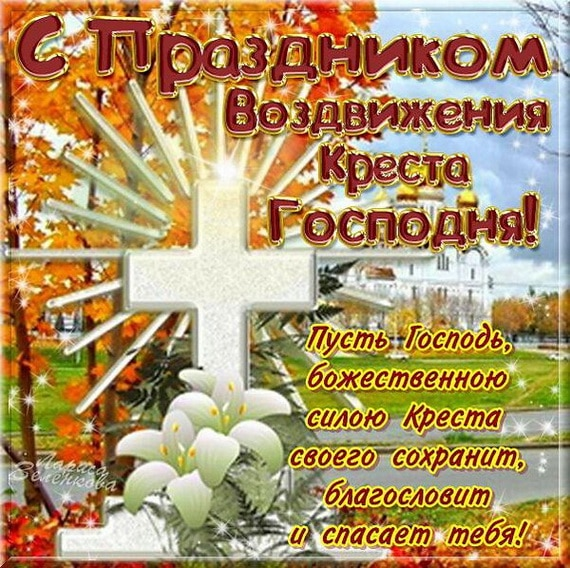 Картинка с надписями на Воздвижение Креста Господня